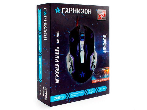 Мышь игровая ГАРНИЗОН GM-710G, Альфард
