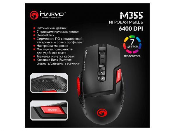 Мышь игровая MARVO Scorpion M355